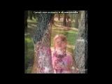 «С моей стены» под музыку Мини-бикини - Летняя такая песенка))). Picrolla
