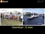 Аварии с участием троллейбуса часть №2.mpeg  ©